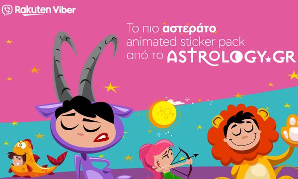 Διαθέσιμο είναι από σήμερα το Viber sticker pack του Astrology.gr