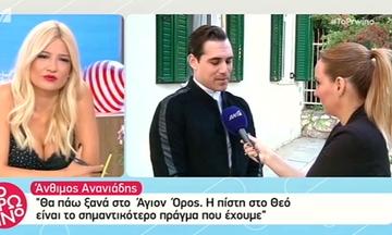 Άνθιμος Ανανιάδης: «Ο μόνος μου στόχος είναι η ψυχική υγεία του παιδιού»