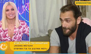 Τεό Θεοδωρίδης: Έγινε μπαμπάς και κάνει τις πρώτες δηλώσεις για τα δίδυμα (Video)