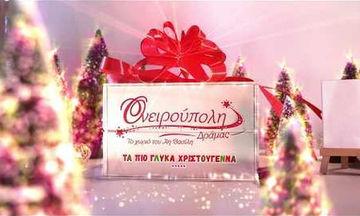 Ονειρεμένα Χριστούγεννα για όλη την οικογένεια στην Ονειρούπολη της Δράμας (vid)