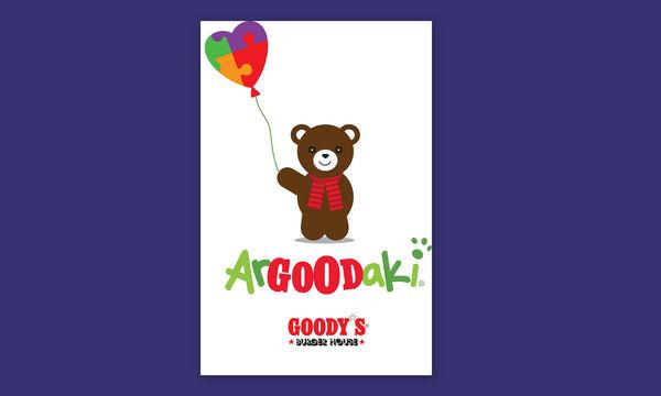 Το ArGOODaki στηρίζει την Ένωση «Μαζί για το Παιδί»