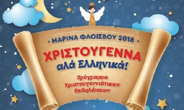 Χριστούγεννα… «αλά Ελληνικά» στη Μαρίνα Φλοίσβου