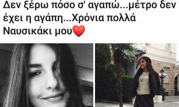 Έτσι ευχήθηκε Έλληνας παρουσιαστής «χρόνια πολλά» στην κόρη του (pic)