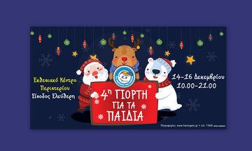 4η Μεγάλη Γιορτή για τα Παιδιά από το Χαμόγελο του Παιδιού στο Περιστέρι