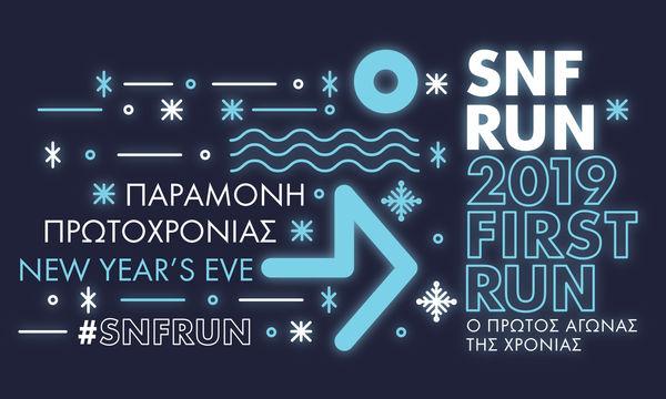 SNF RUN-2019 FIRST RUN: Ένα ρεβεγιόν για όλους - Μια διαδρομή προσφοράς