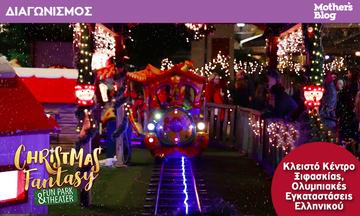 Κερδίστε διπλές προσκλήσεις για το Christmas Fantasy Fun Park and Theater