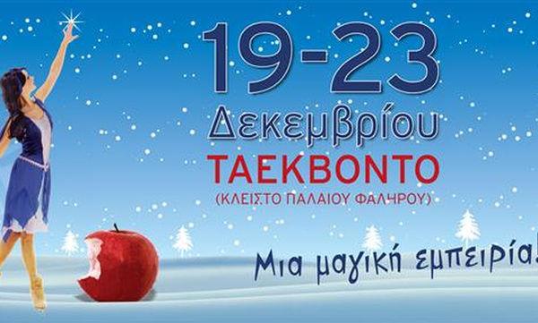 """Ματαιώνεται η αυριανή παράσταση """"Χιονάτη στον Πάγο"""" - Την Πέμπτη 20/12 η πρεμιέρα"""
