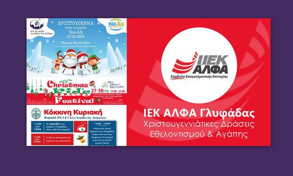 ΙΕΚ ΑΛΦΑ Γλυφάδας cares: Δράσεις Εθελοντισμού & Αγάπης και τα φετινά Χριστούγεννα!