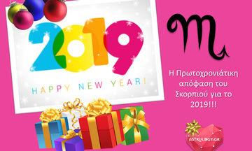 Νέα χρονιά, νέα μυαλά! Η μεγάλη απόφαση του Σκορπιού για το 2019!