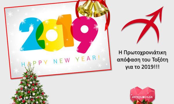 Νέα χρονιά, νέα μυαλά! Η μεγάλη απόφαση του Τοξότη για το 2019!