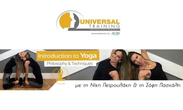 Introduction to Yoga με την Νίκη Πετρουλάκη & την Σόφη Πασχάλη, από το Universal Training