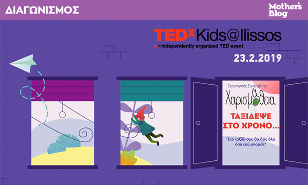 Αυτοί είναι οι τυχεροί που κερδίζουν προσκλήσεις για το TEDxKids@ilissos 2019