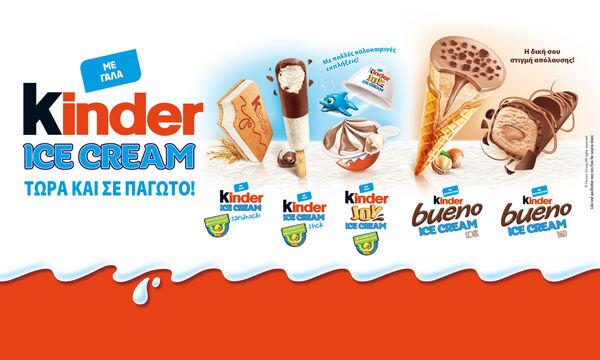 Unilever - Ferrero: Η επανάσταση στο παγωτό - Τώρα η εμπειρία KINDER σε παγωτό!