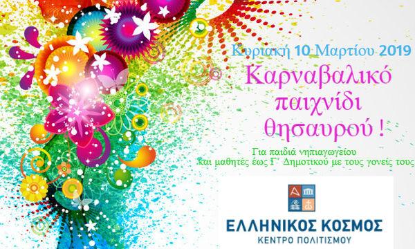 Εκπαιδευτικά Προγράμματα Μαρτίου 2019 στον «Ελληνικό Κόσμο»