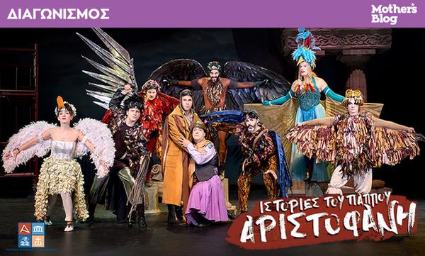 Αυτοί είναι οι τυχεροί που κερδίζουν προσκλήσεις για την παράσταση «Ιστορίες του παππού Αριστοφάνη»
