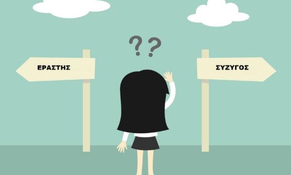 Quiz: Μια γυναίκα... δύο άντρες! Μπορείς να μαντέψεις τη σωστή απάντηση;