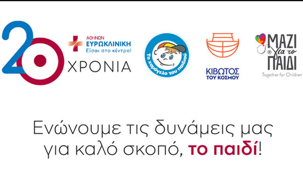 Ευρωκλινική Αθηνών: Στους κορυφαίους που διαμορφώνουν την εταιρική υπευθυνότητα στην Ελλάδα