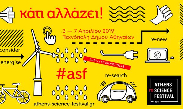 Athens Science Festival 2019 Τεχνόπολη Δήμου Αθηναίων: Κάτι αλλάζει!