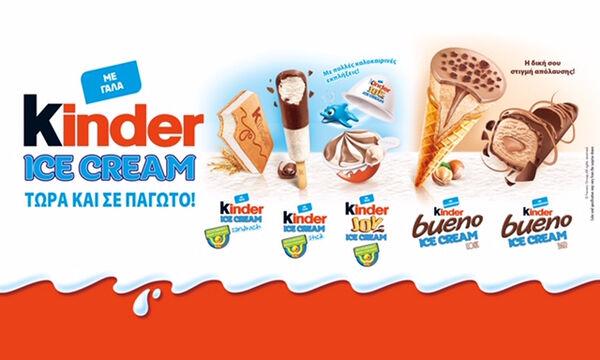 Η επανάσταση στο παγωτό - Τώρα η εμπειρία KINDER σε παγωτό