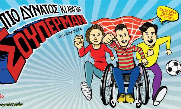 «Πιο δυνατός κι από τον Σούπερμαν»: Παράσταση με θέμα την αναπηρία προσβάσιμη σε όλους