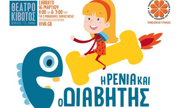 Τα Sweet & Balance της ΓΙΩΤΗΣ στην παιδική παράσταση της Κ. Ρουγγέρη  ενάντια στο νεανικό διαβήτη