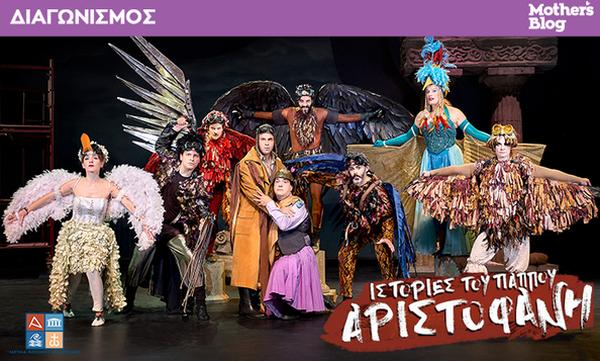 Αυτοί είναι οι τυχεροί του διαγωνισμού «Ιστορίες του παππού Αριστοφάνη»