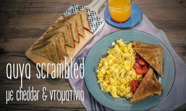 Αυγά σκραμπλ με τσένταρ και ντοματίνια