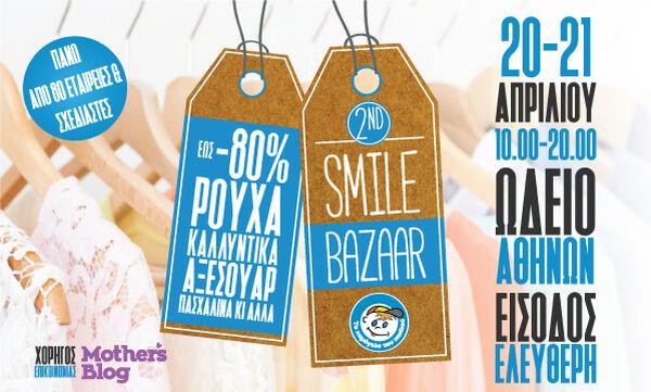 """«Το Χαμόγελο του Παιδιού» σας προσκαλεί και φέτος στο """"2ND SMILE BAZAAR"""""""