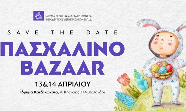 Πασχαλινό Bazaar και γιορτή για τα παιδιά στο Ιδρύμα Γεωργίου & Αικατερίνης Χατζηκώνστα