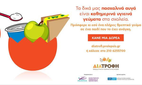 Φέτος το Πάσχα εξασφαλίζουμε με το Πρόγραμμα ΔΙΑΤΡΟΦΗ γεύματα για παιδιά που έχουν ανάγκη