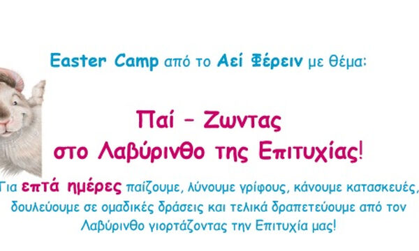 Easter Camp από το Αεί Φέρειν!