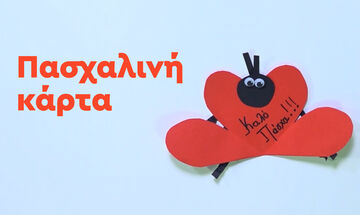 DIY: Πασχαλινή κάρτα Πασχαλίτσα (vid)