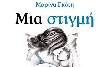 Η Μαρίνα Γιώτη παρουσιάζει στις 5 Μαΐου τα βιβλία της «Μια Στιγμή» και «Μια Αγκαλιά»