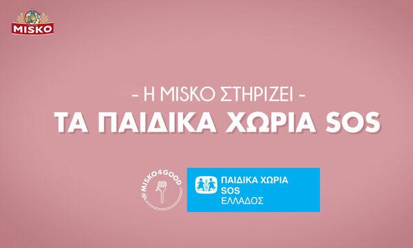 Η MISKO στηρίζει το έργο των Παιδικών Χωριών SOS