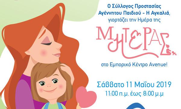 «Η Αγκαλιά» γιορτάζει την Ημέρα της Μητέρας στο εμπορικό κέντρο AVENUE