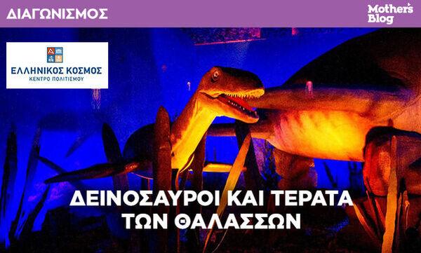 Οι τυχεροί του διαγωνισμού για την έκθεση «Δεινόσαυροι και τέρατα των θαλασσών» στον Ελληνικό Κόσμο