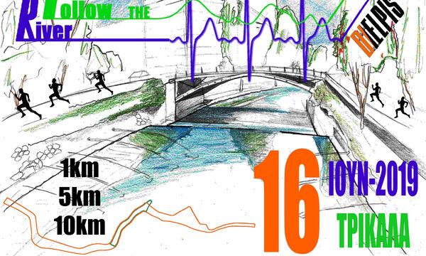 Follow the River : Ένας νέος μεγάλος θεσμός Αγώνων Δρόμου είναι γεγονός