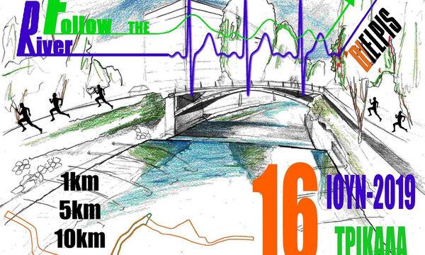 Αγώνες δρόμου «Follow the River»: Στις 16 Ιουνίου στα Τρίκαλα