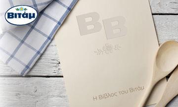 Η Bίβλος του ΒΙΤΑΜ: Συνταγές&tips για να έχεις σίγουρη επιτυχία στις δημιουργίες σου (+Διαγωνισμός)