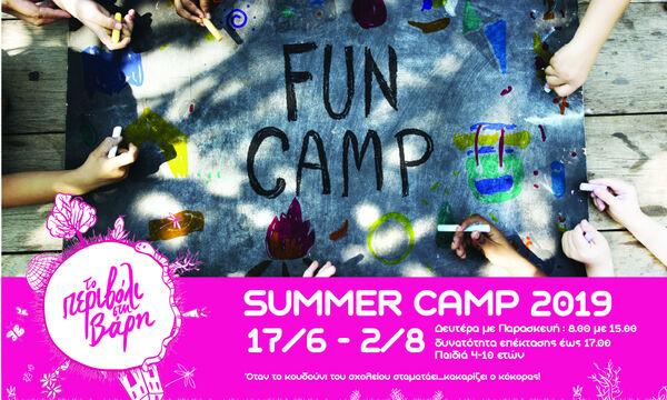 Summer Camp 2019 στο Περιβόλι στη Βάρη!