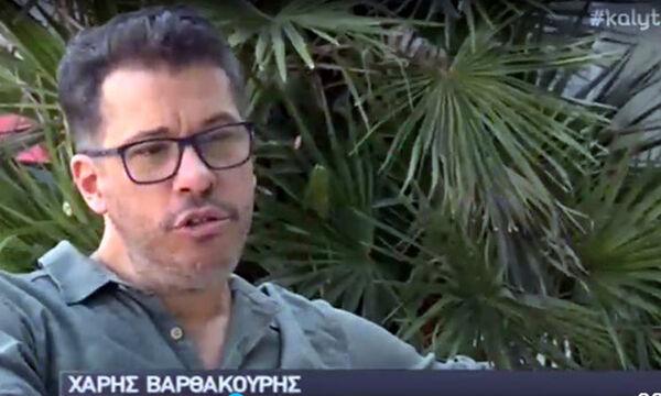 Συγκινεί η εξομολόγηση του Χάρη Βαρθακούρη για την πρόωρη γέννηση της κόρης του (video)