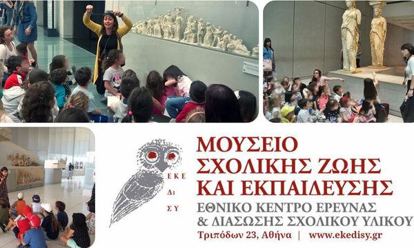 Εκπαιδευτικό πρόγραμμα για παιδιά 4-8 ετών: Μια διαφορετική βόλτα στο Νέο Μουσείο της Ακρόπολης