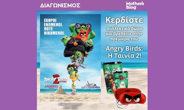 Κερδίστε δώρα και προσκλήσεις για την πρεμιέρα του Angry Birds: Η Ταινία 2!