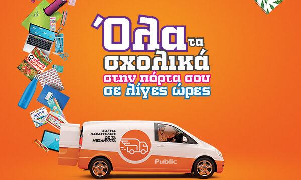 Παρέλαβε τα σχολικά σου σε λιγότερο από 24 ώρες εντός Αττικής & χωρίς έξτρα χρέωση στο Public.gr