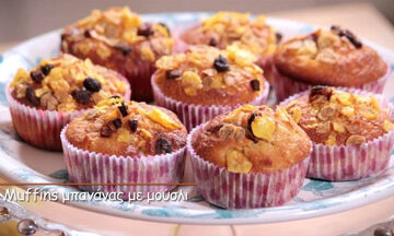 Σχολικό κολατσιό: Muffins μπανάνας με μούσλι (vid)