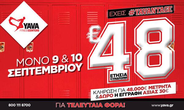 Πρόλαβε τώρα ετήσια συνδρομή γυμναστικής με μόνο 48€ στα Yava Fitness Centers