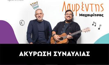 Λαυρέντης Μαχαιρίτσας: Ακυρώνεται η αυριανή συναυλία στο Ηρώδειο - Τι θα γίνει με τα εισιτήρια