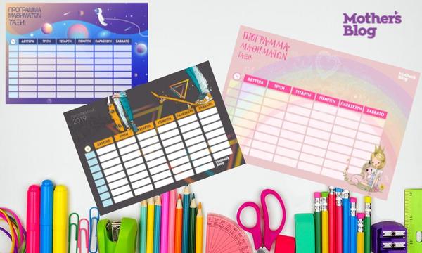 6 εβδομαδιαία σχολικά προγράμματα έτοιμα προς εκτύπωση για αγόρια και κορίτσια (pics)