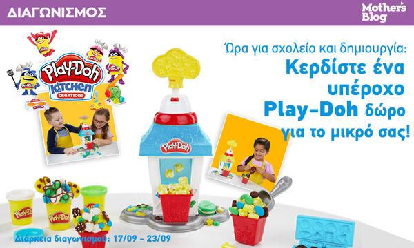 Ώρα για σχολείο και δημιουργία: Κερδίστε ένα υπέροχο Play-Doh δώρο για το μικρό σας!