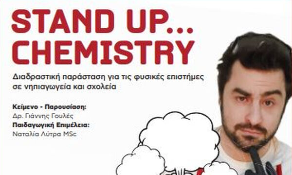 Stand Up Chemistry για παιδιά με μαθησιακές δυσκολίες
